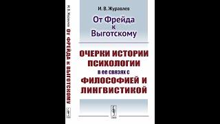 """Презентация книги """"От Фрейда к Выготскому"""""""