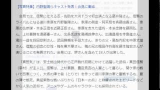 真田丸>堺雅人主演の16年大河 兄を大泉洋 ライバル家康に内野聖陽 ヒロ...