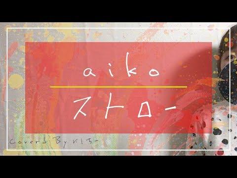 《歌詞付きフル》aiko - ストロー(TBS系「王様のブランチ」新テーマソング)cover.