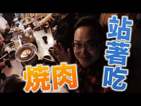 超有特色小小燒肉店六花界!體驗站著吃燒肉的感覺!想跟日本人縮短距離來這就對了《阿倫來試吃》