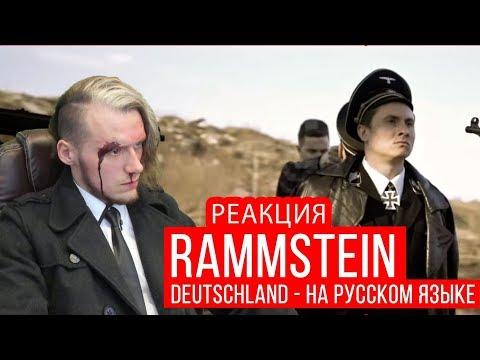 Реакция на Rammstein - Deutschland (Cover на русском | RADIO TAPOK) РЕАКЦИЯ РАДИО ТАПОК