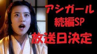 関連動画:https://youtu.be/2I3bBm6gyOI アシガールSPの放送日が決まり...
