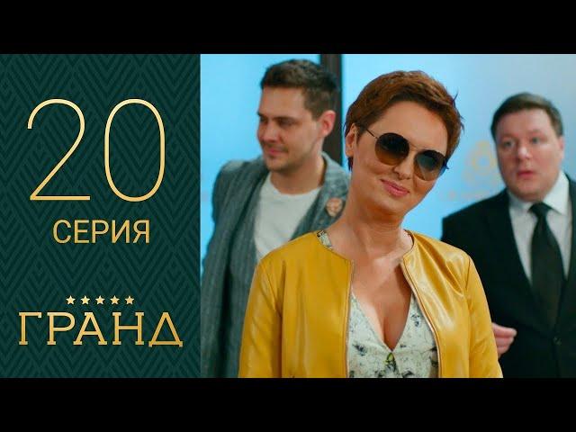 Гранд 20 серия 1 сезон