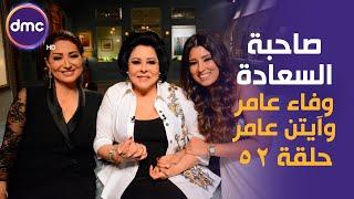 صاحبة السعادة - الموسم الثاني | وفاء عامر وآيتن عامر| 9-9-2019 الحلقة كاملة