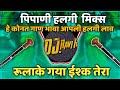 Rulake Gaya Ishq Tera ( Pippani #Halgi Mix ) #Dialog Mix #TikTokViral | DJ Ravi RJ Official