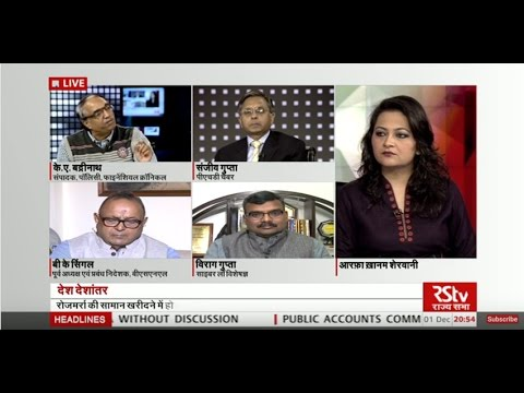 Desh Deshantar- Debate on scope and challenges of mobile banking