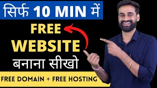 How To Make A Free Website Complete Guide Tutorial || Hindi