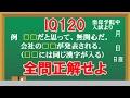 【KAIのIQテスト】これが解けたらIQ120!(京都聖母学院中入試・中学入試)