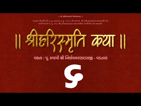 હરિસ્મૃતિ કથા - સુખ ચિંતામણી - 6    Harismruti Katha - SukhChintamani - 6    Day - 6    SVG