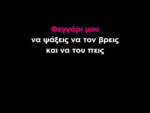 ΦΕΓΓΑΡΙ ΜΟΥ-ΚΑΡΑΟΚΕ (GREEK KARAOKE)