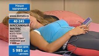 Массажный матрас с пультом ДУ - видео обзор. 4 зоны воздействия. Купить на domatv.ru