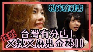 【日本拉麵】又麻又辣鬼金棒拉麵|台灣有分店!|AyuTV