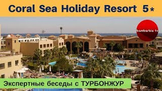 Coral Sea Holiday Resort 5* (ЕГИПЕТ, Шарм-Эль-Шейх) - обзор отеля | Экспертные беседы с ТурБонжур