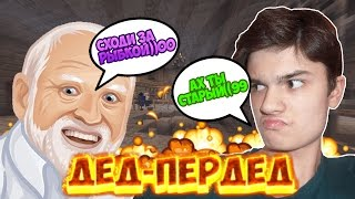 ДЕД-ПЕРДЕД! | Dangeon: The escape (Custom NPC)