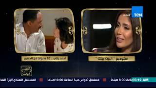 البيت بيتك - لقاء خاص ومميز مع الجميلة منى زكي في ذكرى رحيل الفنان العبقري أحمد زكي