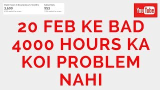youtube monetization after 4000 hr watch time | channel monetize kaise kare | 20 feb