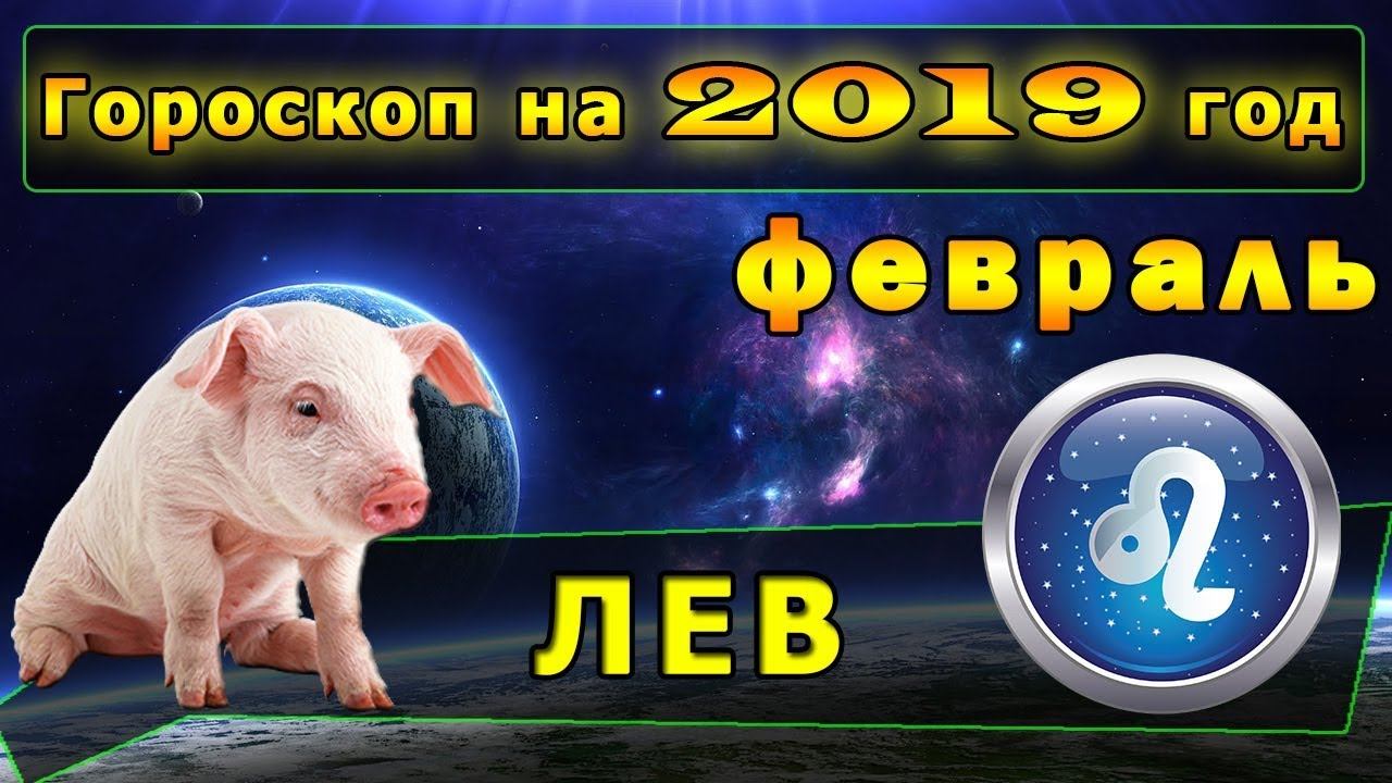 Гороскоп на февраль 2019 года для Знака Зодиака Лев
