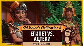 Египет против Ацтеков! Дуэль в Sid Meier's Civilization 6