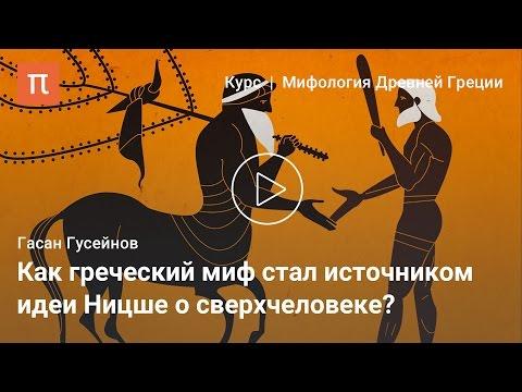 Аполлон и Дионис в культуре XX века — Гасан Гусейнов