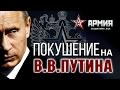 Последние покушение на Путина