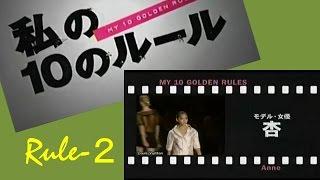 私の10のルール 杏 Rule-02 ←モデルのこだわり「肩を開く」 【杏ちゃん...