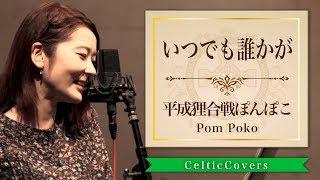 「Celtic Covers2-ジブリCollection-」NOW ON SALE!! 12曲入り/2000円(税込) M1 さんぽ [ となりのトトロ ] My Neighbor Totoro https://youtu.be/xKTGZOvhaXw M2 ...