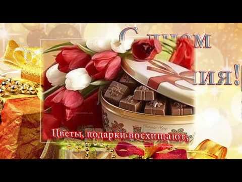 Открытки бесплатно скачать ДЕНЬ РОЖДЕНИЯ. Видео открытки.