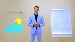 Сарафанное радио в бизнесе. Как сделать, чтобы о вашем бизнесе говорили? Евгений Нагиев. UDS Game.