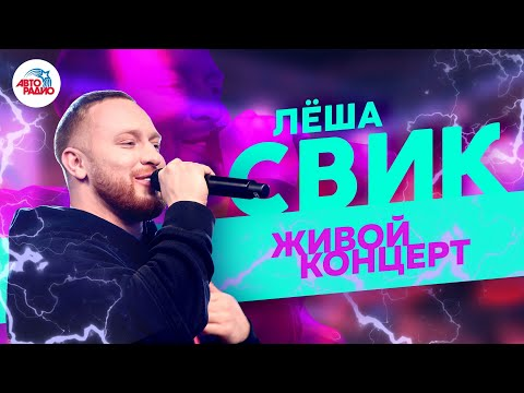 🅰️ Леша Свик. Живой концерт на Авторадио (2019)