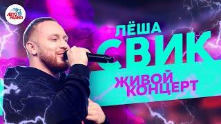 Леша Свик Живой концерт на Авторадио 2019