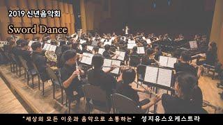 Sword Dance - 성지유스오케스트라