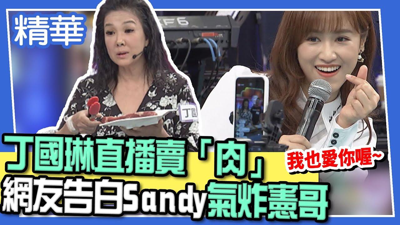 【精華】丁國琳直播賣「肉」 網友告白Sandy氣炸憲哥