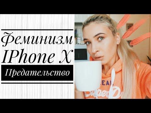 ОТНОШЕНИЕ К ФЕМИНИЗМУ, IPHONE X И ПРЕДАТЕЛЬСТВУ