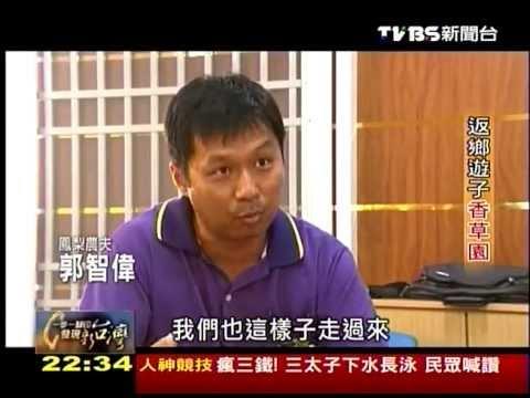20130929 TVBS 一步一腳印 發現新台灣   返鄉遊子香草園