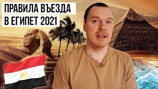 Правила въезда в Египет для россиян инструкция 2021