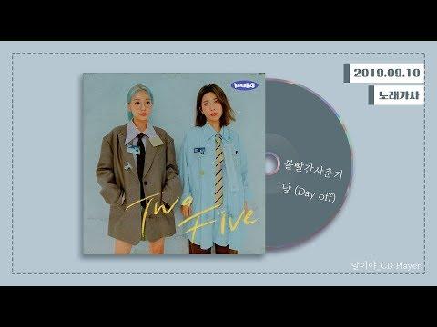 Download 가사 볼빨간사춘기BOL4 - 낮 Day offㅣTwo Five Mp4 baru