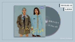 Gambar cover [가사] 볼빨간사춘기(BOL4) - 낮 (Day off)ㅣTwo Five