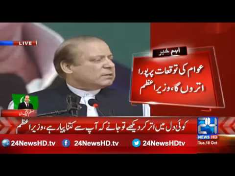 PM Nawaz Sharif address in PML-N intra party election ceremony