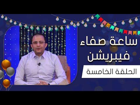 ساعة صفاء   الحلقة الخامسة   مجاهد الصانع - أرجوان - ناصر العنبري - خالد محرم - عبدالناصر العراسي