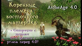 ArcheAge 4.0. Коренные племена \ расы игры и их культура.  Цены на уголь - стоит копить его к 4.0?