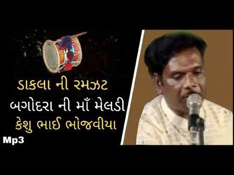 Bagodara ni Meldi Maa || Keshu Bhai Bhojaviya