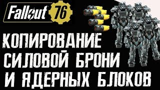 FALLOUT 76 - КОПИРОВАНИЕ СИЛОВОЙ БРОНИ И ЯДЕРНЫХ БЛОКОВ   PS4/Xone