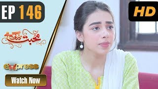 Pakistani Drama | Mohabbat Zindagi Hai - Episode 146 | Express Entertainment Dramas | Madiha