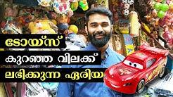 ടോയ്സ് കുറഞ്ഞ വിലക്ക് ലഭിക്കുന്ന ഏരിയ | Toys Wholesale Area Bengaluru