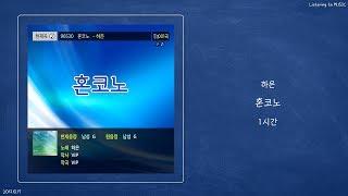 ㅣ1시간ㅣ하은 (HAEUN) - 혼코노 (Honkono)ㅣ가사ㅣ thumbnail