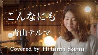 【ピアノver.】こんなにも / 青山テルマ -フル歌詞- Covered by 佐野仁美