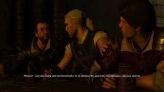 Ведьмак 3: Дикая Охота - Пьянка трех ведьмаков!