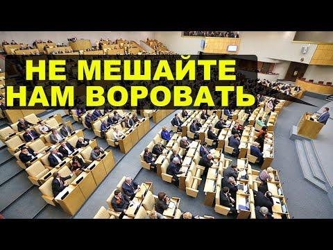 Депутаты хотят расширить