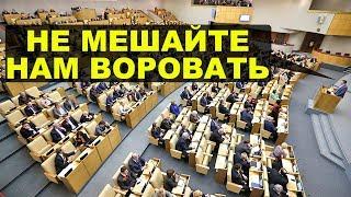 Депутаты хотят расширить свою неприкосновенность