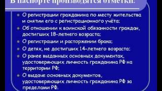 Презентация на тему Паспорт гражданина Российской Федерации